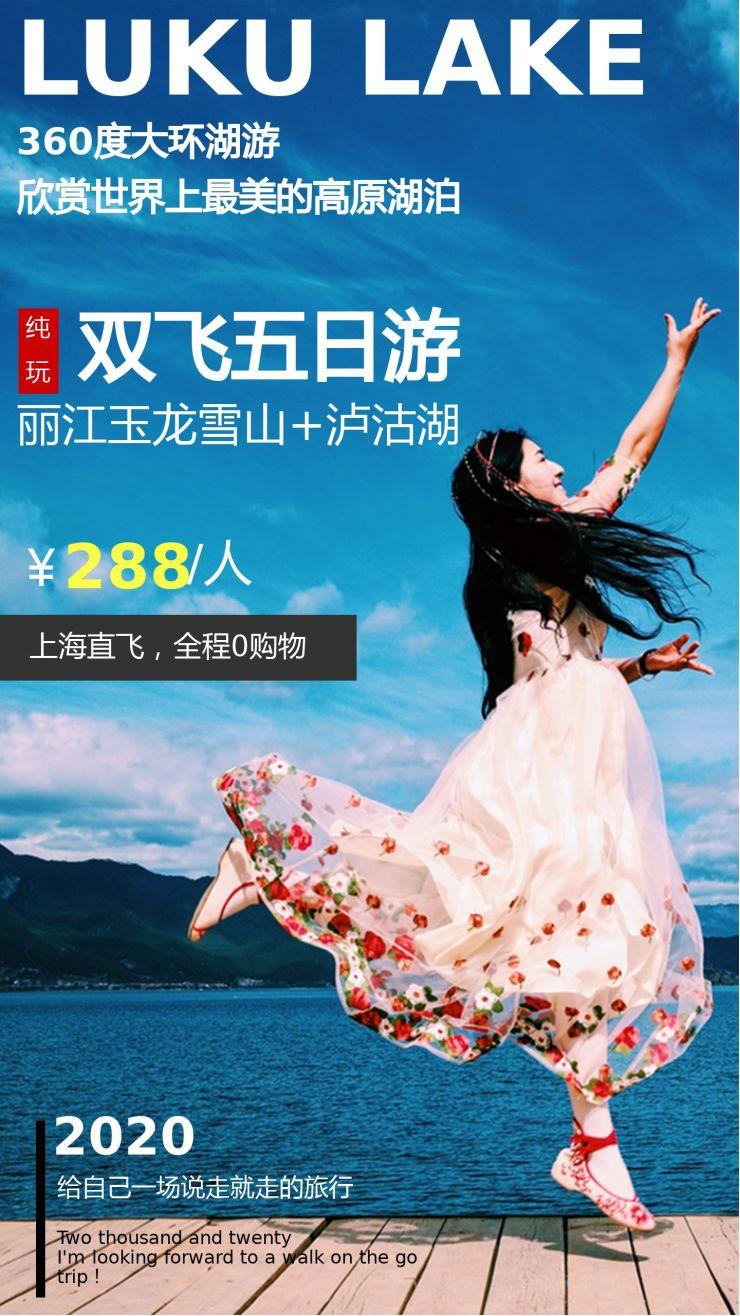 丽江泸沽湖旅游唯美海报