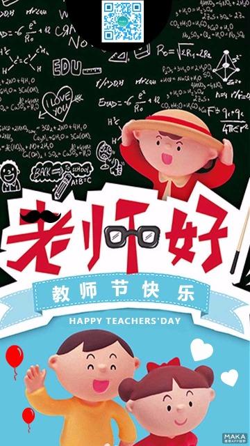 教师节可爱卡通海报