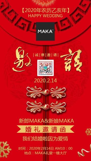 大红中国风婚礼邀请函海报