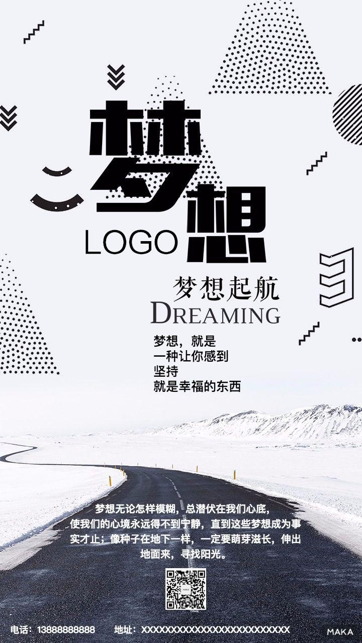 关于梦想的励志海报梦想起航企业文化