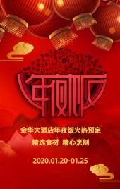 简约中国风酒店年夜饭预定促销宣传手机H5