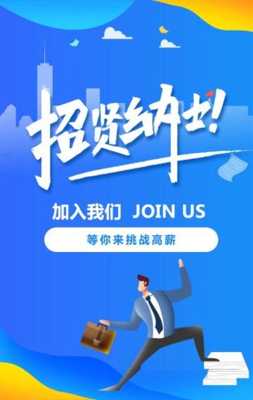 时尚简约互联网企业人才招聘招募社招企业宣传H5