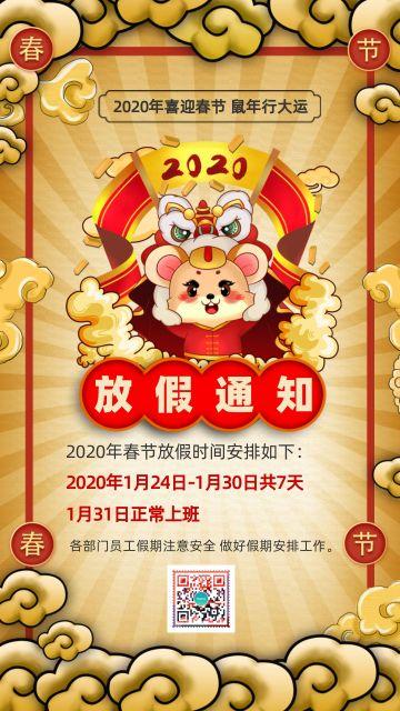 2020年公司春节放假通知鼠年拜年手机版祝福贺卡海报
