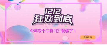 粉色清新文艺创意12.12双十二提前购双12促销 公众号首图