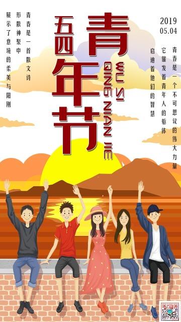 卡通手绘白色黄色五四青年节文化宣传海报