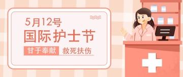 粉色手绘国际护士节节日宣传微信公众号首图