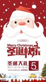 圣诞节圣诞老人礼物/商品促销/优惠活动