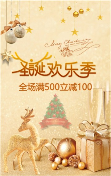 圣诞节/促销活动/广告宣传/优惠活动/圣诞快乐