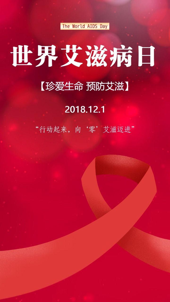 艾滋病日宣传海报 关爱艾滋 公益海报 艾滋病日