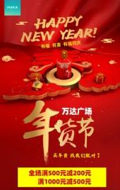 时尚炫酷设计风格简洁大气红色商场通用年货节促销H5模版