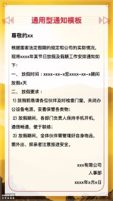黄色简约企业放假通知通知公告手机海报