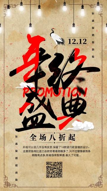 复古黄色新年大促双十二促销活动海报