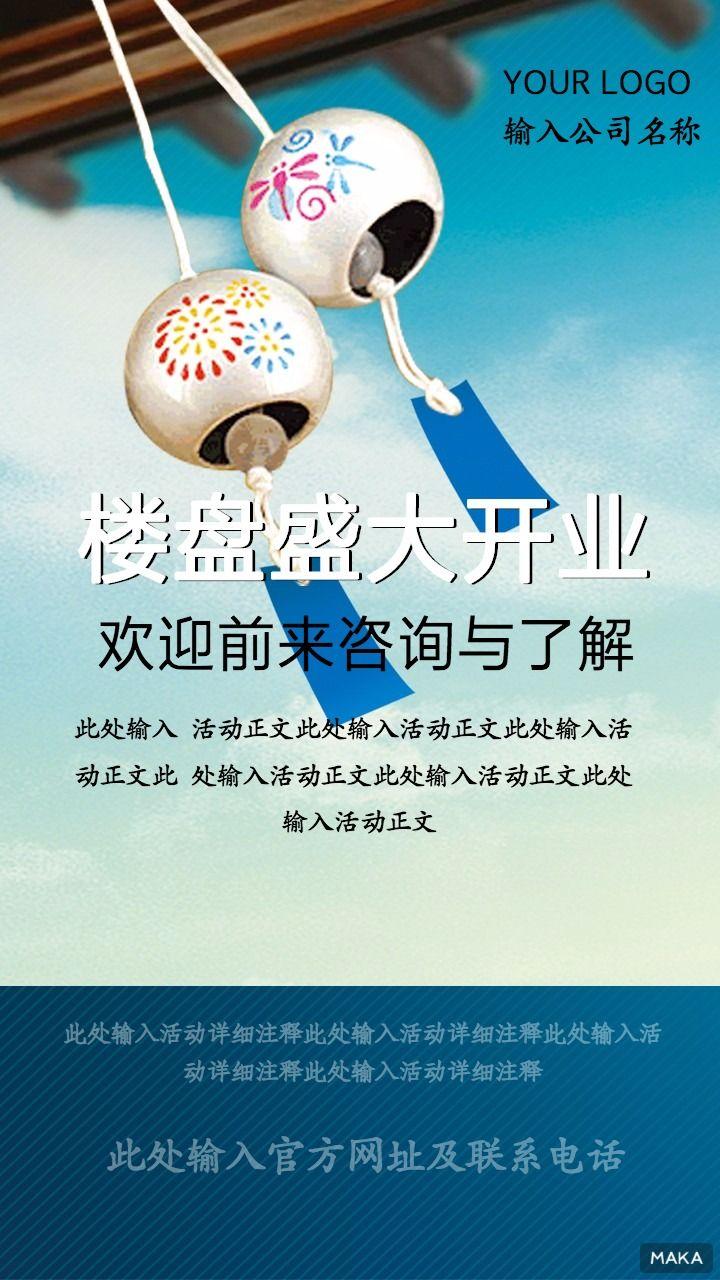 吹风风铃产品海报简约清新促销