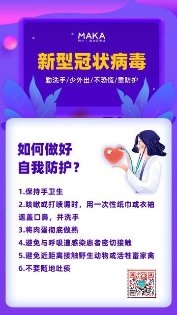渐变插画风医疗健康行业冠状病毒预防知识宣传海报