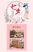 浪漫七夕情人节520活动宣传七夕促销活动,戒指,首饰,珠宝,商品,电商