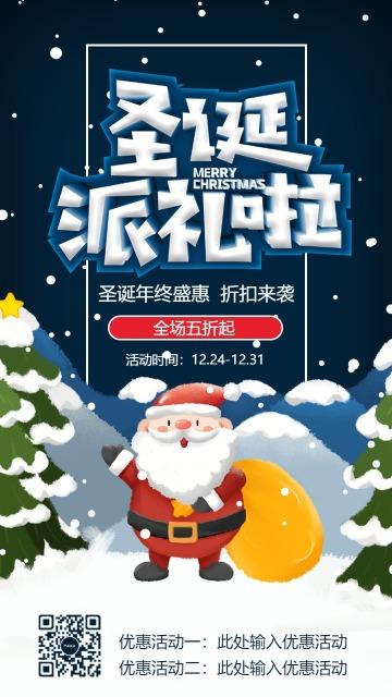 卡通圣诞节优惠宣传促销活动海报