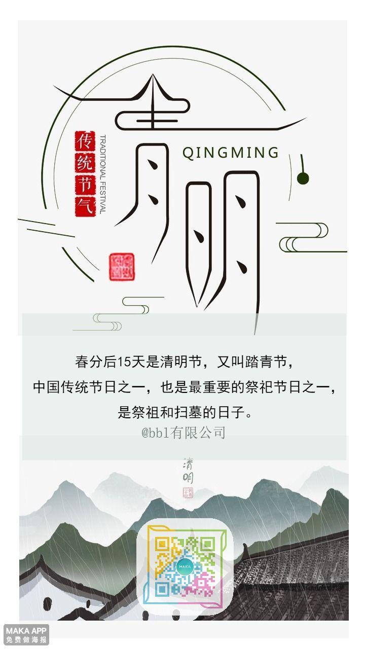 清明节日水墨风古风企业海报公众号宣传 个人微信二维码