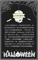 黑色简约万圣节节日活动邀请函翻页H5