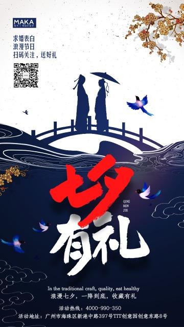 中国风高端定制地产金融行业七夕礼遇促销活动宣传海报