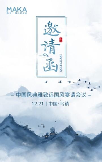 中国风蓝色山水泼墨风格企业会议邀请函展会峰会研讨会课程会议H5