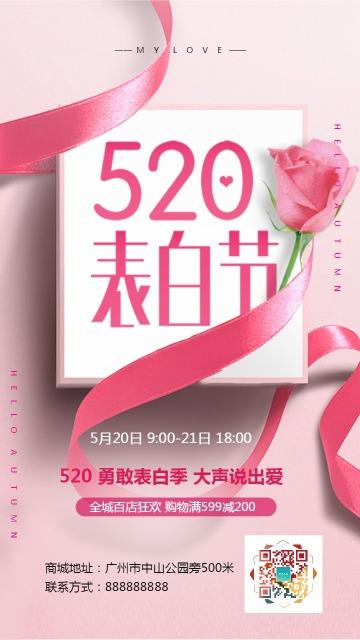 520情人节表白季粉色浪漫商家促销宣传推广海报模板