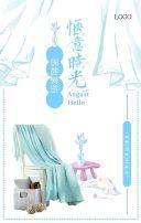 温馨简约时尚窗帘家纺家饰产品展示