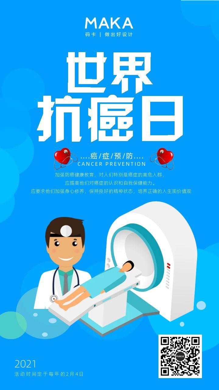 蓝色卡通简约世界抗癌日宣传手机海报