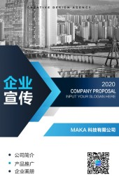 蓝色扁平简约企业宣传招商画册H5