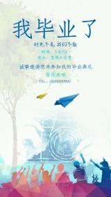 蓝色清新文艺毕业典礼邀请函海报