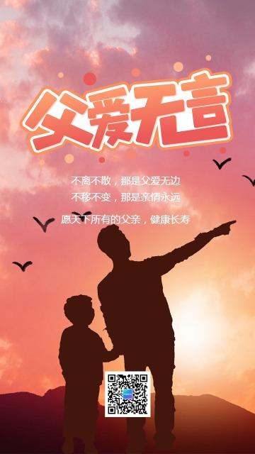 文艺简约父亲节祝福贺卡日签海报