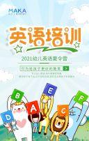 绿色卡通幼儿英语夏令营