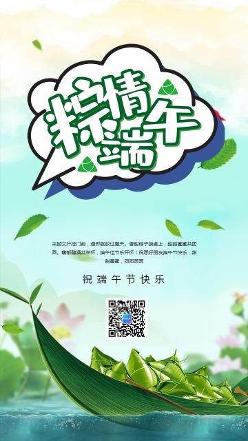 中国风端午节快乐祝福贺卡海报