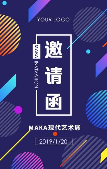 创意炫酷艺术展邀请函H5