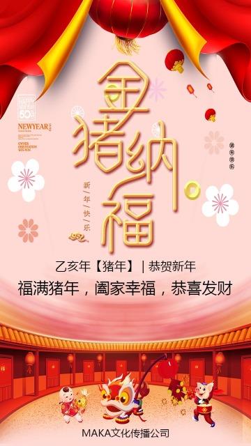 2019猪年企业祝福春节贺卡