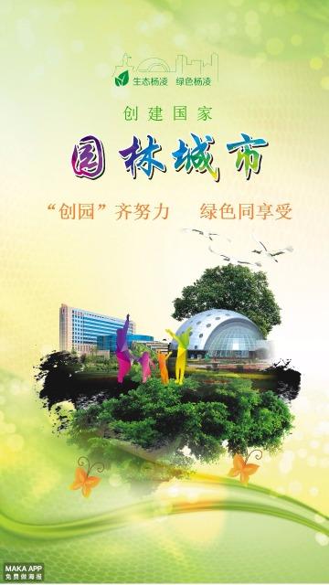 创建国家园林城市海报