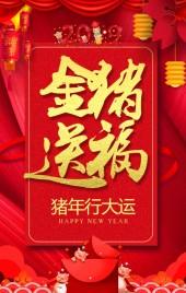 喜庆中国风金猪送福猪年拜年宣传模板