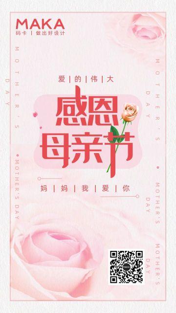 粉色简约母亲祝福感恩母亲宣传海报