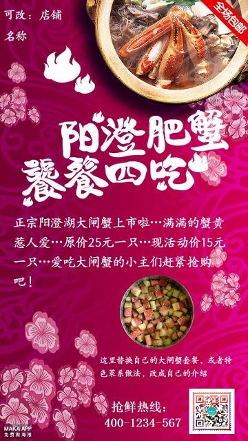 玫红色餐厅阳澄湖大闸蟹促销海报