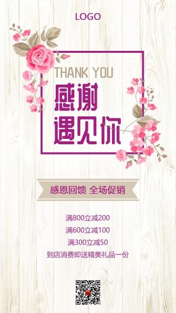 紫色优雅花卉感恩回馈商场店铺活动促销宣传海报