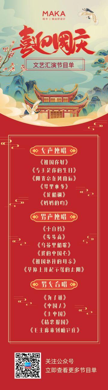 红色国庆节喜庆节目单长页