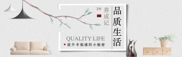 简约品味家居电商banner