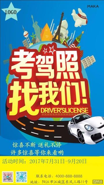 考驾校宣传海报
