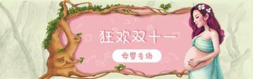 狂欢双十一 卡通母婴专场 电商banner