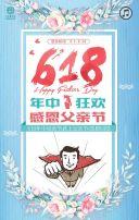 618 父亲节 年中狂欢 促销  通用