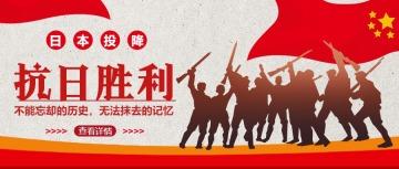 手绘风抗日战争胜利公众号首图