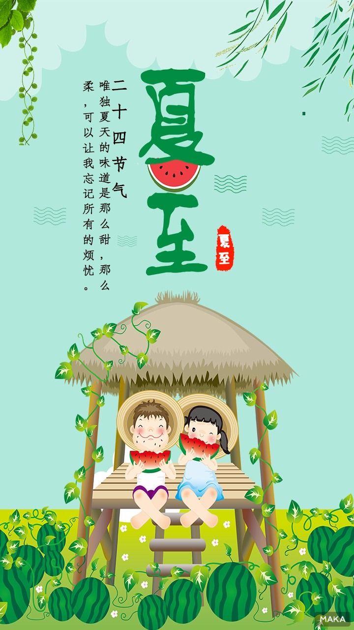 夏至文化海报二十四节气