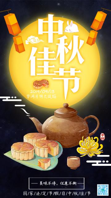 黑色星空中秋节月饼促销宣传海报