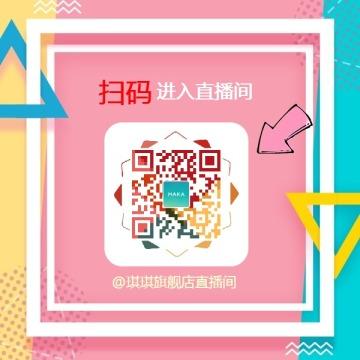 粉色清新文艺公众号底部二维码