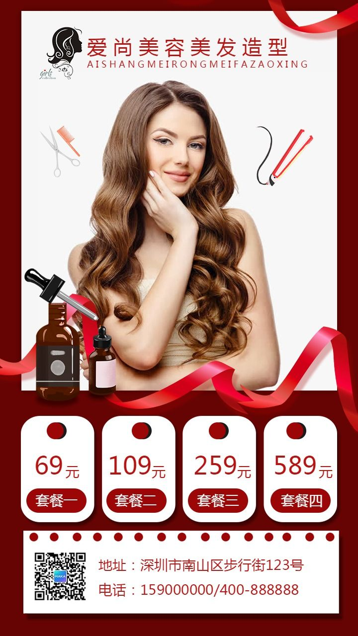 美容美发造型设计促销宣传红色大气海报