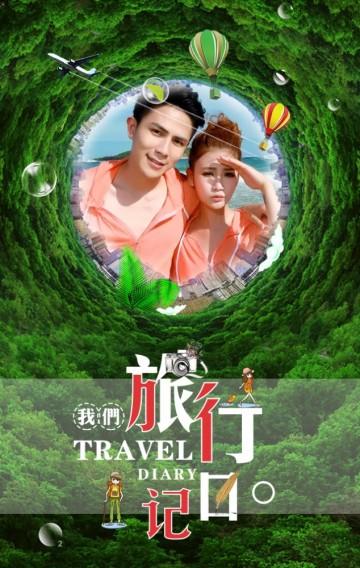 绿色创意情侣旅游纪念相册H5